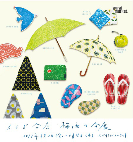 spiral market selection vol.365 「イイダ傘店 梅雨の傘展」