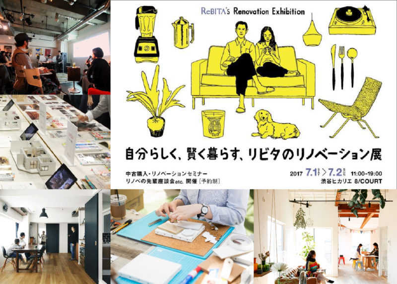 renovation_exhibition