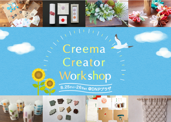 Creema Creator Workshop