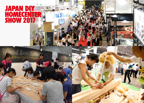 JAPAN DIY HOMECENTER SHOW 2017