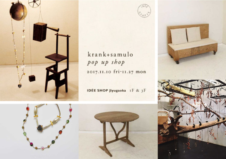 krank + samulo pop up shop