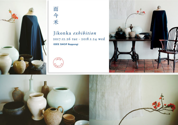 而今禾 Jikonka exhibition