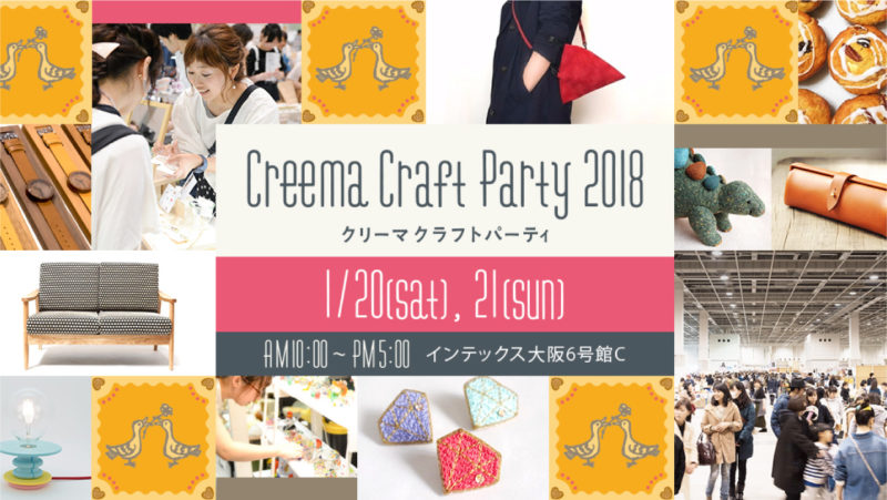 creemacraftparty18