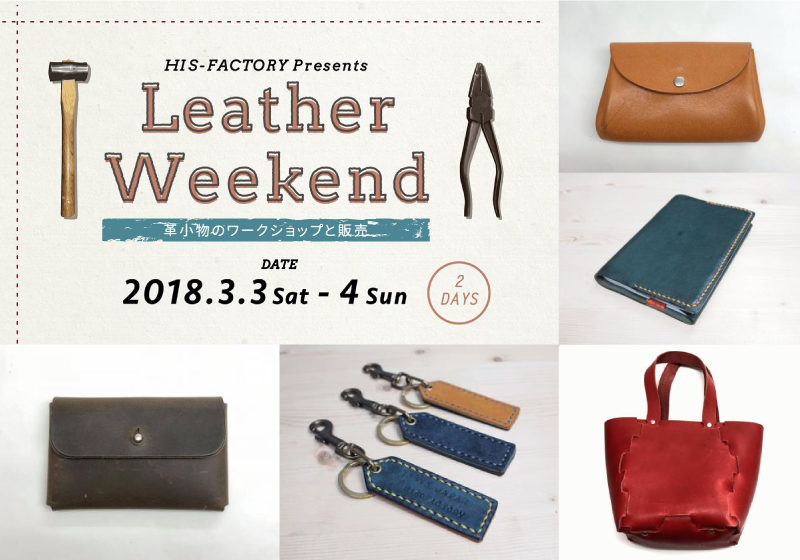 Leather-Weekend