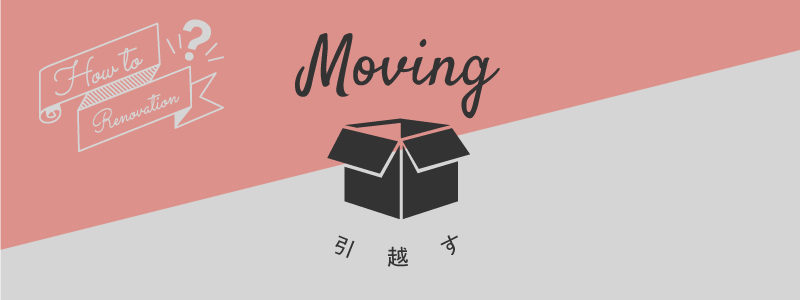 howto_banner-MovingB