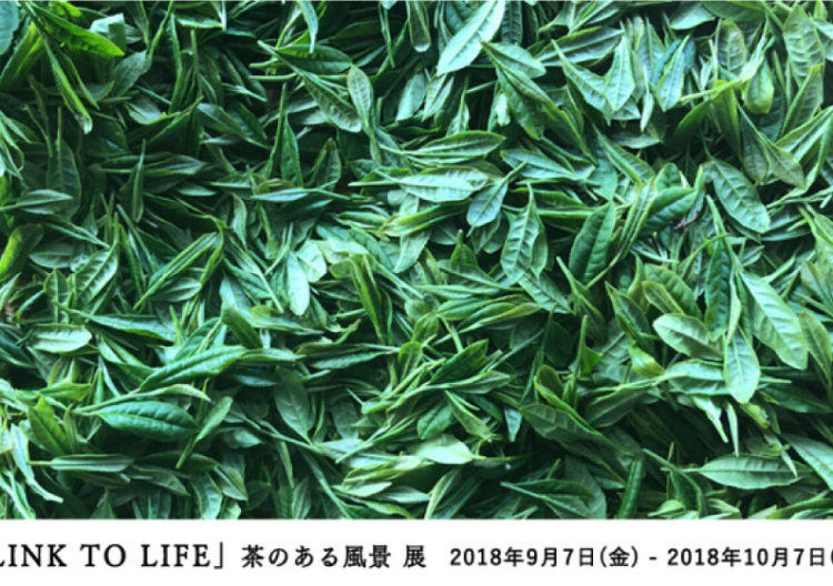 「LINK TO LIFE」茶のある風景 展