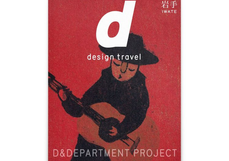 d design travel IWATE EXHIBITION