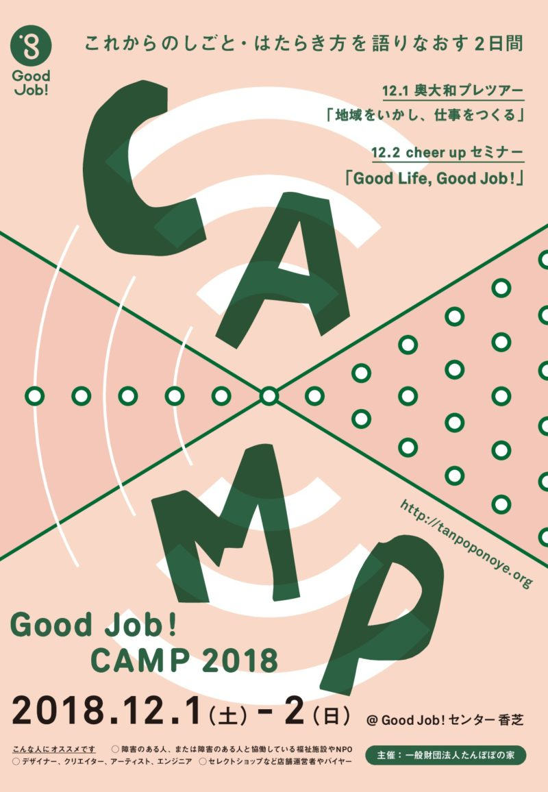 GoodJobCamp2018-001